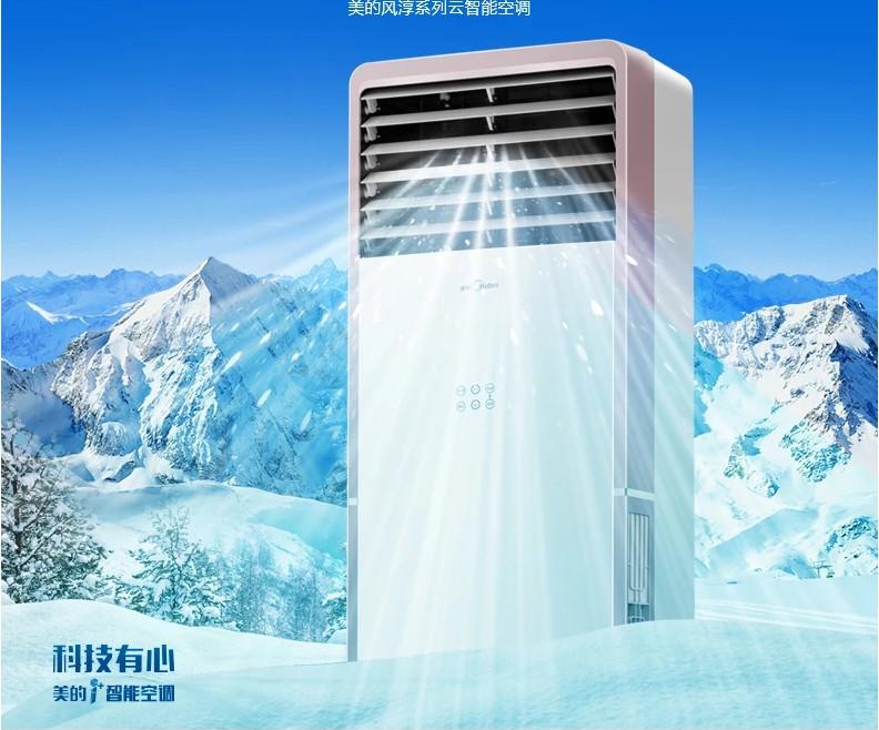 空调大2匹 远距离送风 APP智能操控 冷暖柜机 KFR-51LW/WPCD3